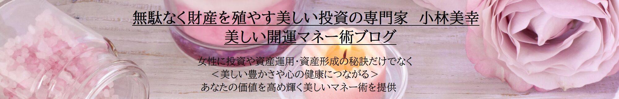 小林美幸公式サイト